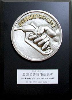 資源エネルギー庁長官賞